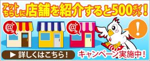 店舗紹介キャンペーン