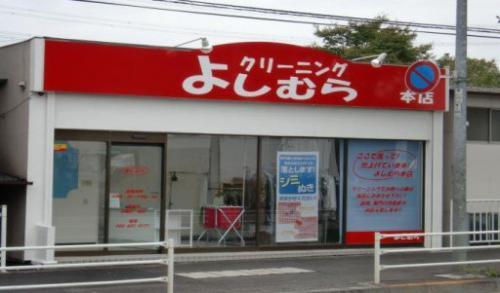 クリーニングショップ よしむら 中野上町店