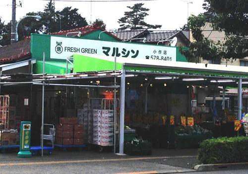 マルシン小作店