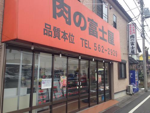 肉の富士屋