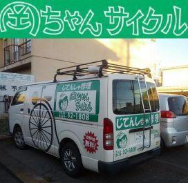 岡ちゃん サイクル